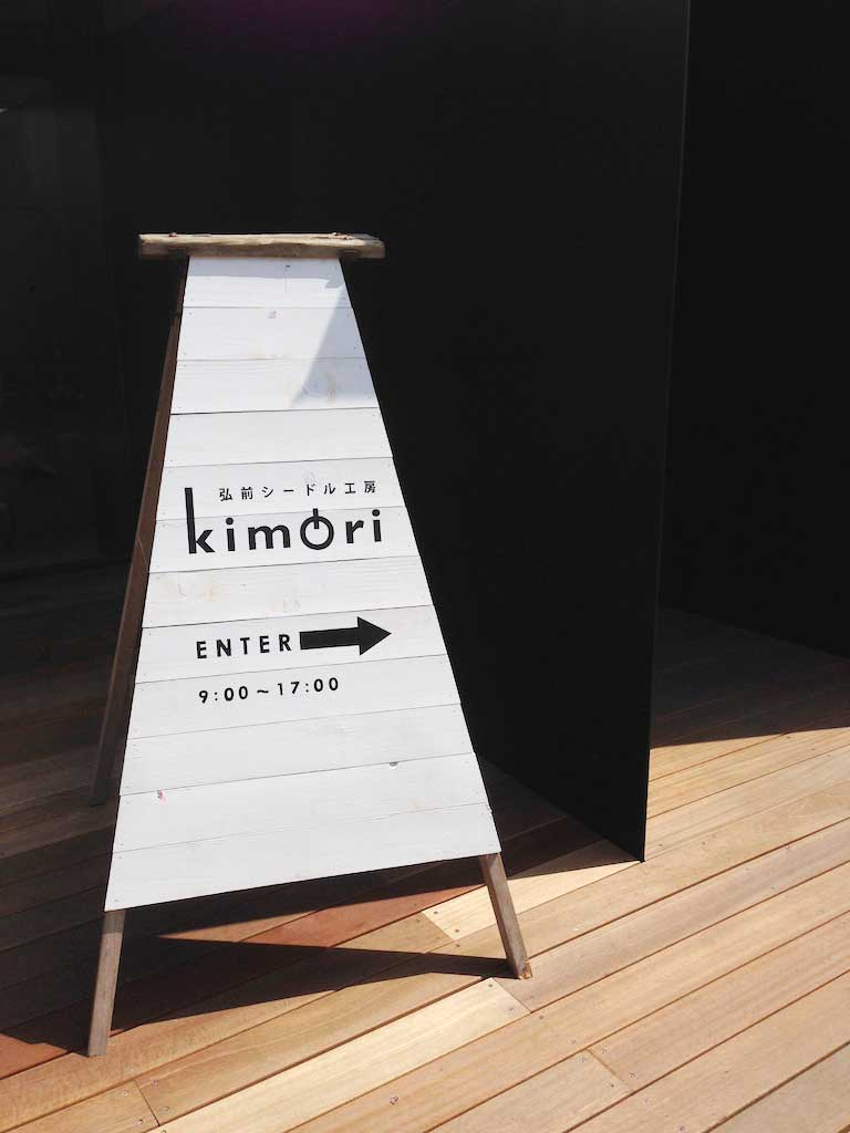 kimori-entrance