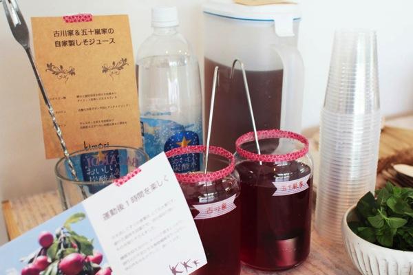 古川家&五十嵐家の自家製しそジュース