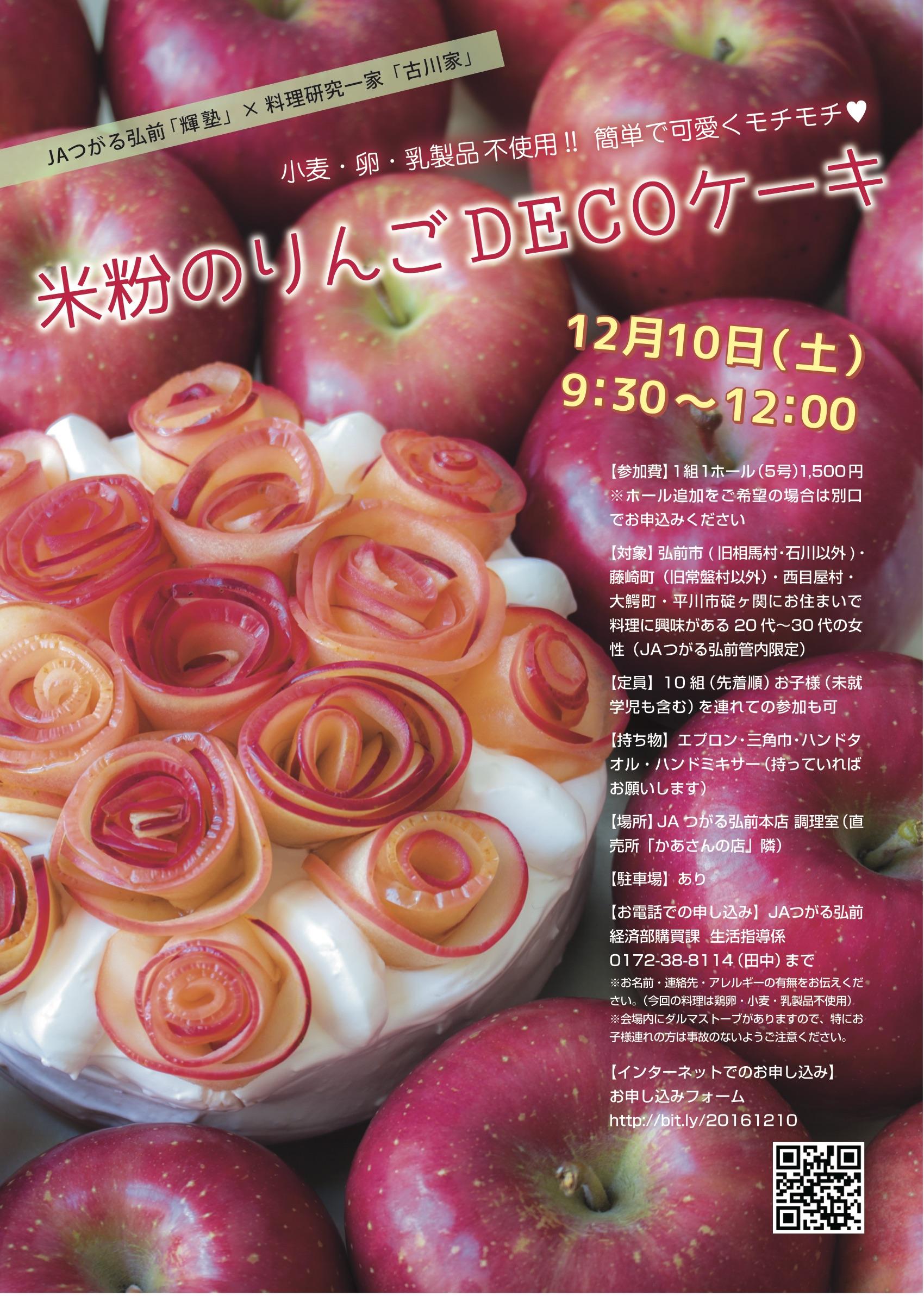 JAつがる弘前 米粉のりんごDECOケーキ フライヤー